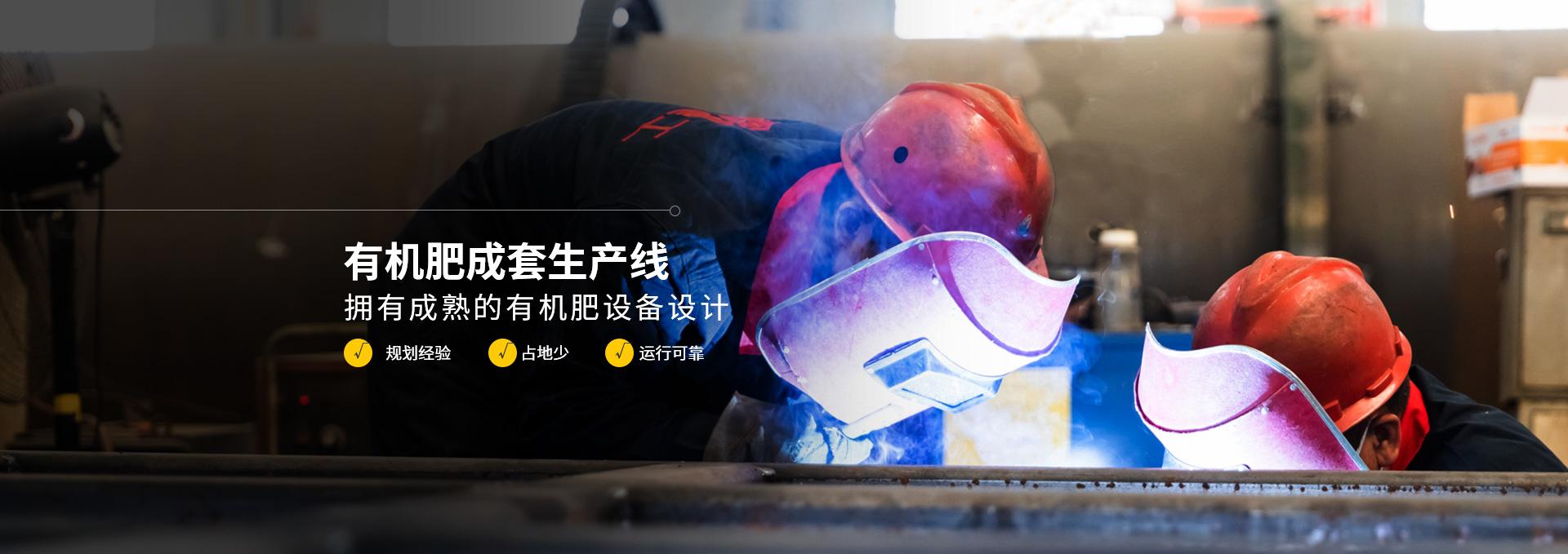 乙鑫重工 有机肥成套生产线